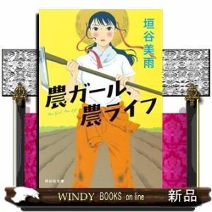 農ガール、農ライフ windybooks