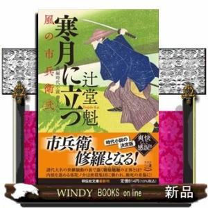 風の市兵衛 2−29  寒月に立つ windybooks
