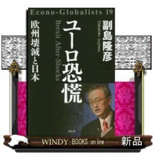 [内容]これからヨーロッパ発の金融危機が私たちを襲う。日本の銀行は固有化され、地銀は合併・消滅する。...