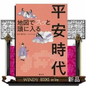 地図でスッと頭に入る平安時代|windybooks