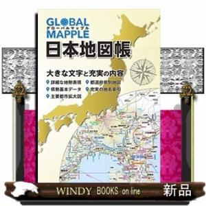 GLOBAL  MAPPLE日本地図帳|windybooks