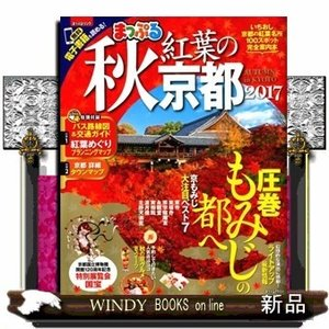 秋紅葉の京都(まっぷるマガジン)  ( 2017 ) / windybooks