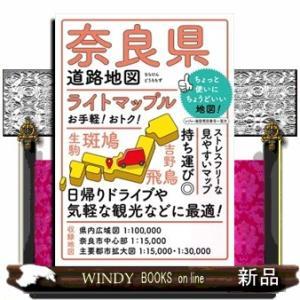 ライトマップル奈良県道路地図|windybooks
