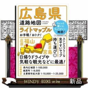 ライトマップル広島県道路地図|windybooks