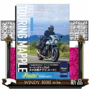 関東甲信越  14版|windybooks