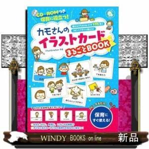 カモさんのイラストカードまるごとBOOK 保育に役立つ! 使 windybooks