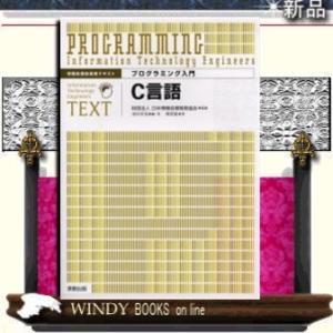 プログラミング入門C言語|windybooks