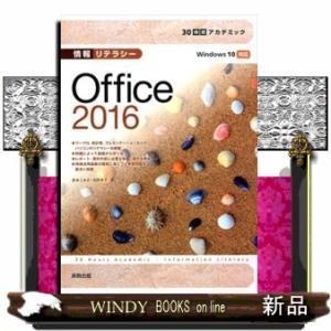 情報リテラシーOffice    2016