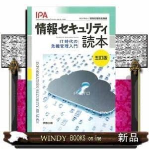 情報セキュリティ読本 五訂版 windybooks