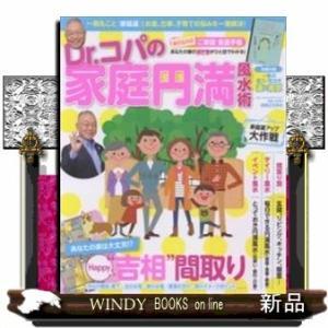 出版社  実業之日本社   著者  0   内容: 家庭を守る主婦に響く、家庭運風水を大特集。家計の...