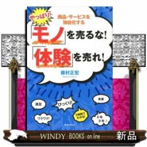 出版社  実業之日本社   ジャンル  小売・サービス   著者  藤村正宏