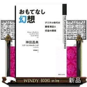 出版社  実業之日本社   著者  マシュー・ディクソン   内容: 「お・も・て・な・し」で上手く...