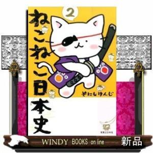 中古 古本 ねこねこ日本史 2 そにしけんじ 著 教養 実業之日本社 の商品画像|ナビ
