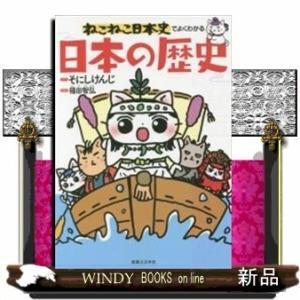 [内容]『ねこねこ日本史』のキャラクターで歴史上の重要人物をまるっと解説。かわいい猫のイラストを見な...