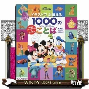 Disneyイラストでおぼえる1000のことば英単語のバイリンガル表記&クイズつきエリカ・ユー / 出版社  実業之日本社   著者  エリカ・ユー|windybooks