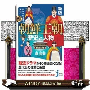 知れば知るほど面白い朝鮮王朝の歴史と人物  新版|windybooks