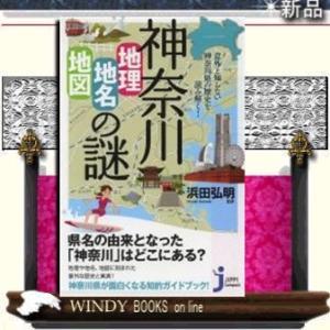 [内容]「フランス山とイギリス山から読み解く『港の見える丘公園』の歴史」「境川を挟んで神奈川県と東京...
