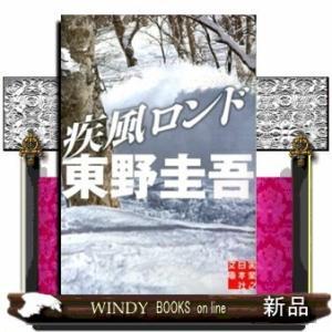 [内容]強力な生物兵器を雪山に埋めた。雪が解け、気温が上昇すれば散乱する仕組みだ。場所を知りたければ...