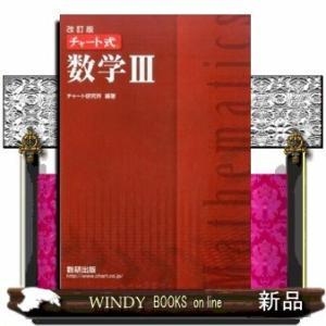 数学3  改訂版 windybooks