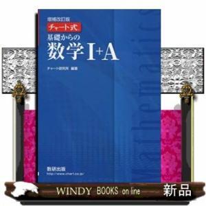 基礎からの数学1+A  増補改訂版 / 0 windybooks