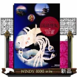 プレミアムカラー国語便覧 windybooks