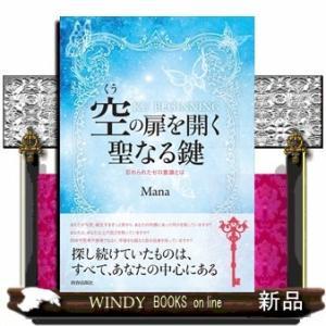 空の扉を開く聖なる鍵Mana / 出版社  青春出版社   著者  Mana   内容: なぜ、悩んだり苦しんだりしてしまうのでしょうか?それは、も|windybooks