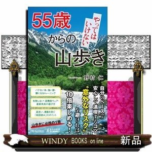 55歳からの やってはいけない山歩き|windybooks