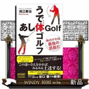 うで体ゴルフ・あし体ゴルフ  体のクセは最強の武器だ|windybooks