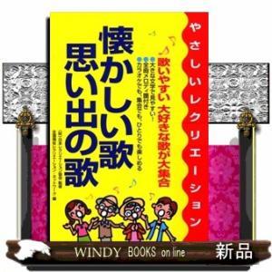 懐かしい歌・思い出の歌                    /|windybooks