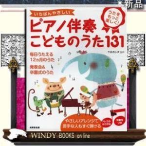 いちばんやさしいピアノ伴奏こどものうた131|windybooks