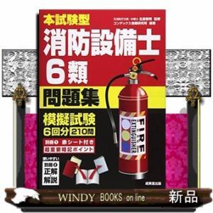 本試験型消防設備士6類問題集