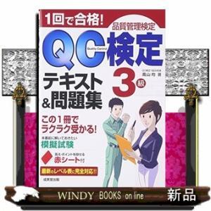 1回で合格!QC検定3級テキスト&問題集  品質管理検定 windybooks