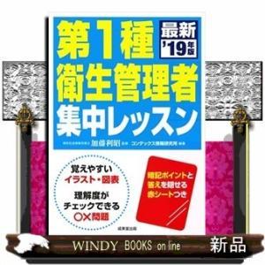 出版社  成美堂出版   著者  加藤利昭   内容: 過去問を詳細に分析し、合格に必要な116テー...