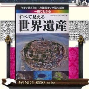 一冊でわかるすべて見える世界遺産 /|windybooks