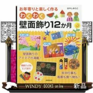 お年寄りと楽しく作るわくわく壁面飾り12か月|windybooks
