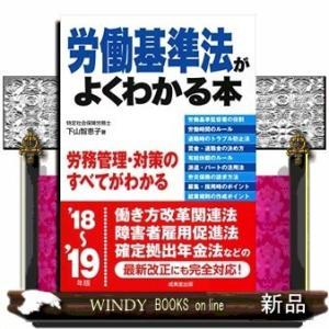 出版社  成美堂出版   著者  下山智恵子   内容: 求人から採用、退職の流れに沿って雇用関係、...