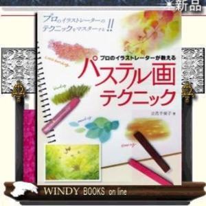 パステル画テクニック /|windybooks