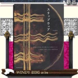 スリップウェア  英国から日本へ受け継がれた民藝のうつわその意匠と現代に伝わる制作技法 windybooks