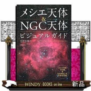 メシエ天体&NGC天体ビジュアルガイドメシエ天体110個+主なNGC・IC天体を収録中西 昭雄