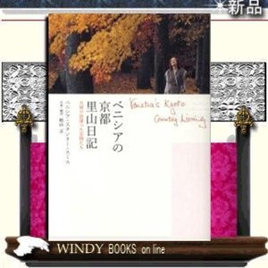 ベニシアの京都里山日記