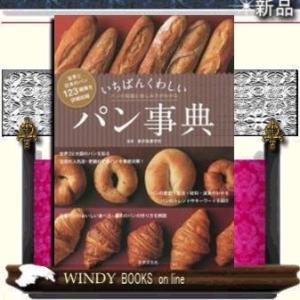 いちばんくわしいパン事典 世界と日本のパン120種類・パンの知識と楽しみ方がわかる    /  世界...
