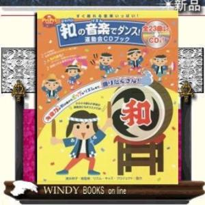 和の音楽でダンス!運動会CDブック すぐ踊れる音楽いっぱい! /|windybooks