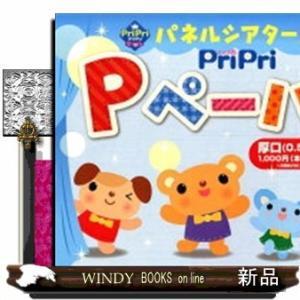 パネルシアター用 windybooks