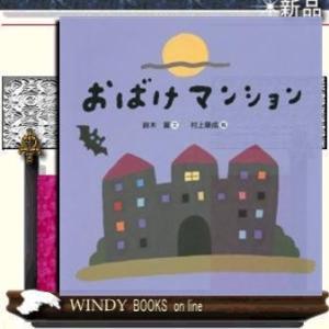 おばけマンション / 出版社  世界文化社   著者  鈴木翼   内容: 人気のパネルシアター絵本化。オシャレで可愛いイラストが素敵なユーモラスな|windybooks