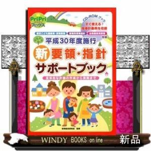 平成30年度施行新要領・指針 サポートブック CD-ROMブック 認定こども園教育・保育要領 保育所保育指針 幼稚園教育要領 (PriPri / windybooks