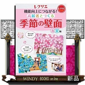 機能向上につながる!高齢者とつくる季節の壁面  春夏編|windybooks