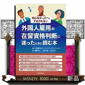 知らなかったではすまされない外国人雇用の在留資格判断に迷った|windybooks