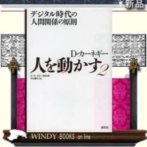 デジタル時代の人間関係の原則    /   創元社(大阪)      ジャンル  自己啓発/            /|windybooks