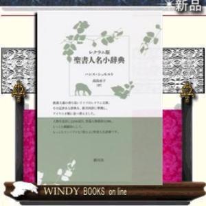 レクラム版 聖書人名小辞典の商品画像|ナビ