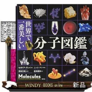 世界で一番美しい分子図鑑         /  出版社-創元社  -  [ 理工自然 ]  シリーズ- windybooks